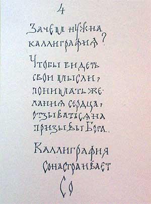 Зачем нужна каллиграфия - новости каллиграфии