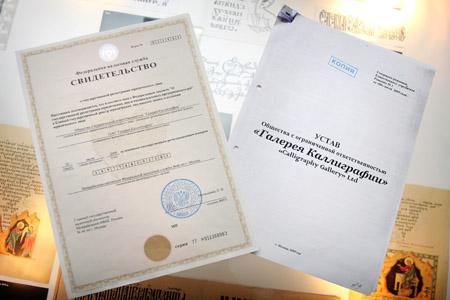 Новые перспективы проекта «Международная выставка каллиграфии»