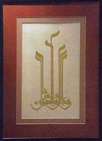News of calligraphy