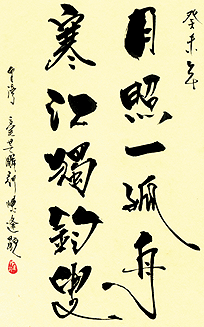 Russian-Taiwanese relations: calligraphy, the 'pharmacy for the eyes'