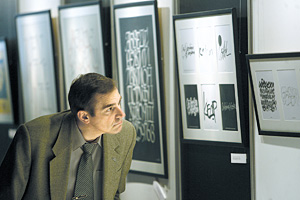 Calligraphers will rewrite Russian constitution