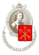 Всемирный клуб петербуржцев