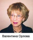 Валентина Орлова - Всемирный клуб петербуржцев - Партнер проекта Международная выставка каллиграфии