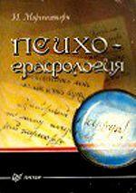 Графология - библиотека, подписи