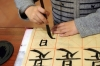 "Writing of the ""Yong"" hieroglyph"
