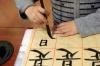 Написание иероглифа Yong
