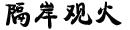 Китайская каллиграфия— уставное письмо, кайшу