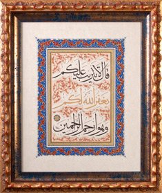 The International Exhibition of Calligraphy 2010