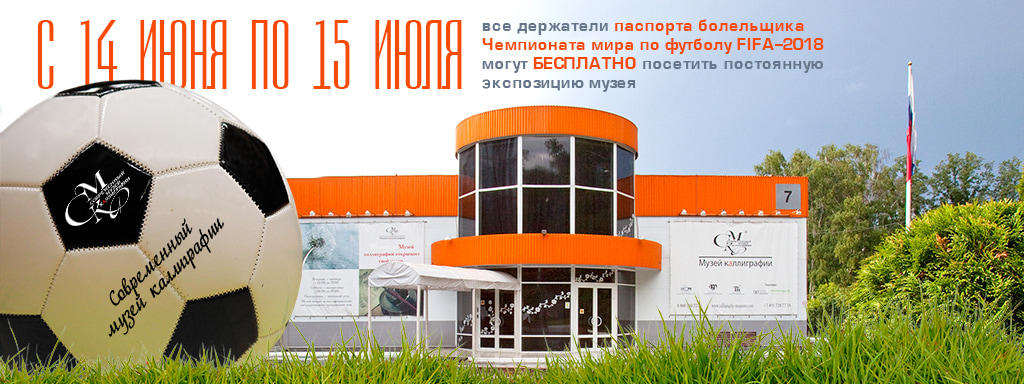 Современный музей каллиграфии — лучшие образцы красивого письма в Москве